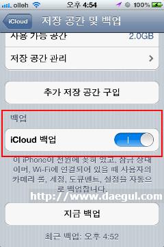 iCloud_Backup_01.jpg