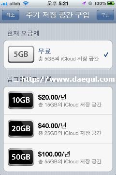iCloud_Backup_02.jpg