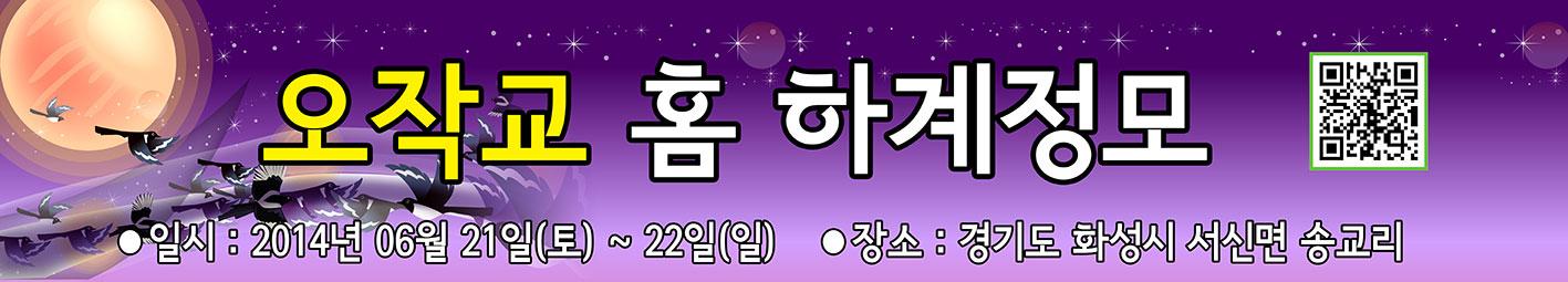 20140621하계정모.jpg