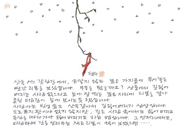 letter20110117.jpg
