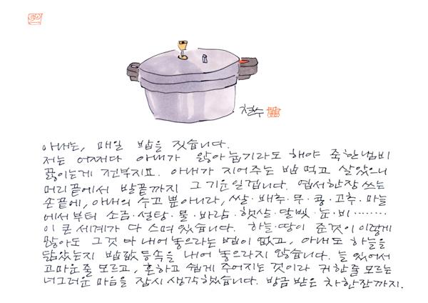 letter20110120-0.jpg